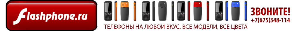 Flash Phone - ������� ��������� ���������